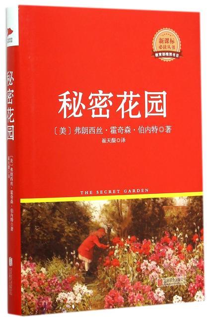 秘密花园  红皮精装升级版 新课标必读丛书
