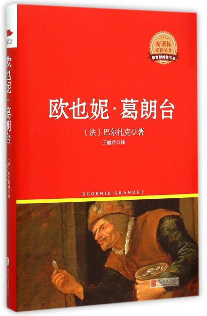 欧也妮 葛朗台  红皮精装升级版 新课标必读丛书