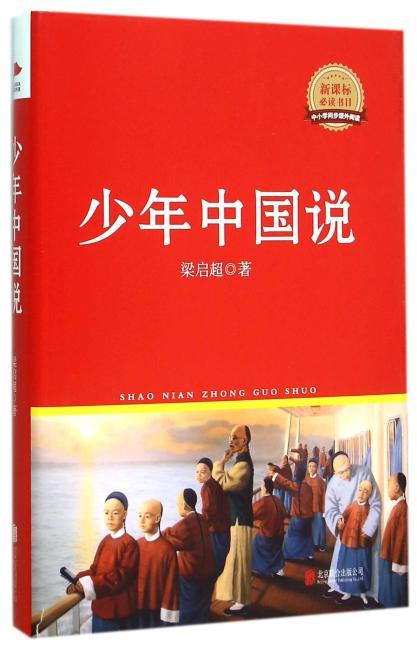 少年中国说  红皮精装升级版 新课标必读丛书