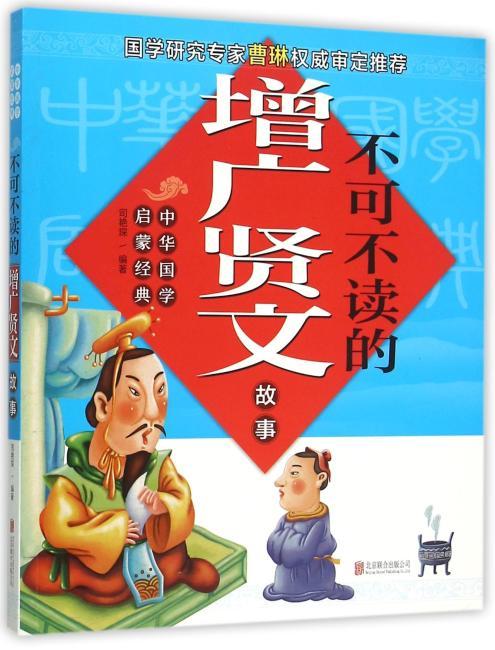 中华国学启蒙经典:不可不读的增广贤文故事