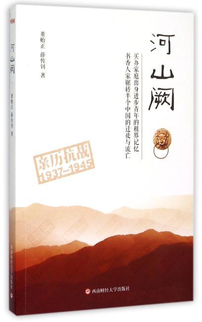 河山阙——亲历抗战1937-1945