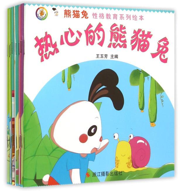 熊猫兔性格教育系列绘本(套装共10册)