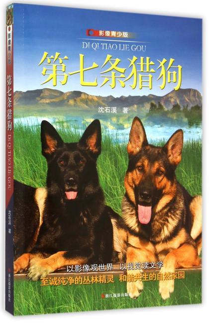 第七条猎狗:影像青少版