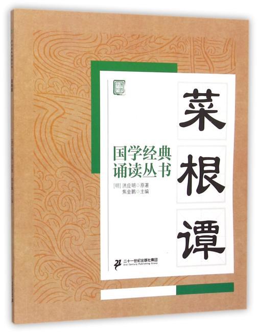 国学经典诵读丛书:菜根谭