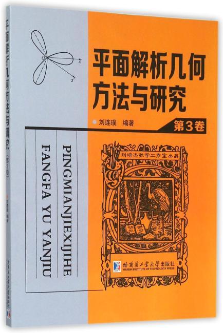 平面解析几何方法与研究.第3卷