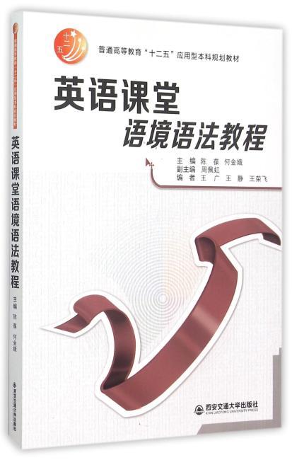 """英语课堂语境语法教程(普通高等教育""""十二五""""应用型本科规划教材)"""