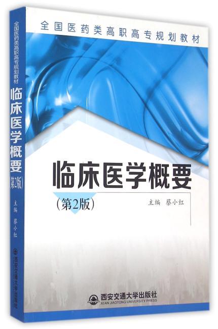 临床医学概要(第2版)(全国医药类高职高专规划教材)