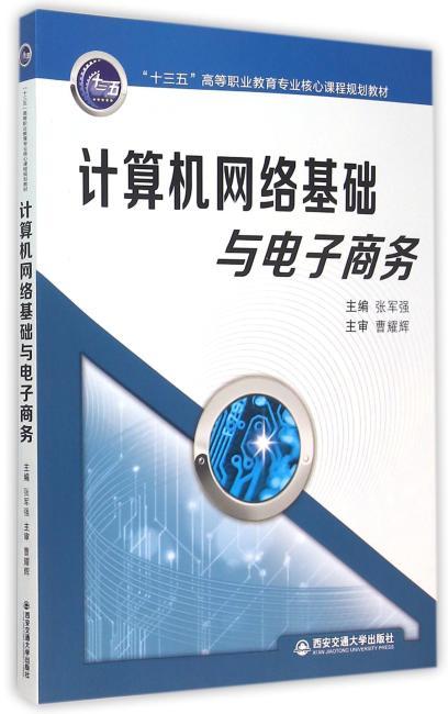 """计算机网络基础与电子商务(""""十三五""""高等职业院校专业核心课程规划教材)"""
