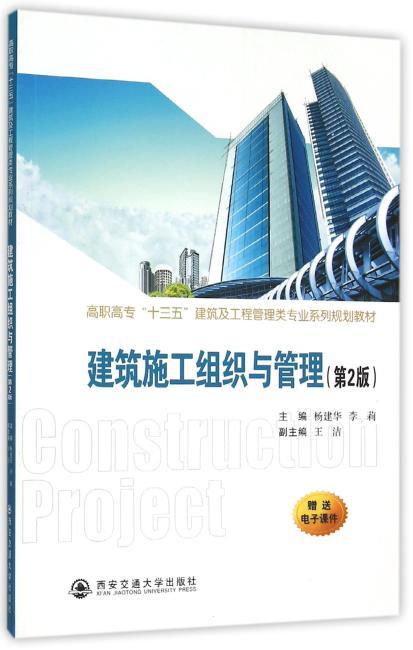 """建筑施工组织与管理(第2版)(高职高专""""十三五""""建筑及工程管理类教材)"""
