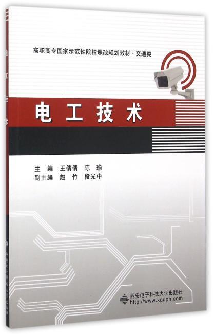 电工技术(高职)