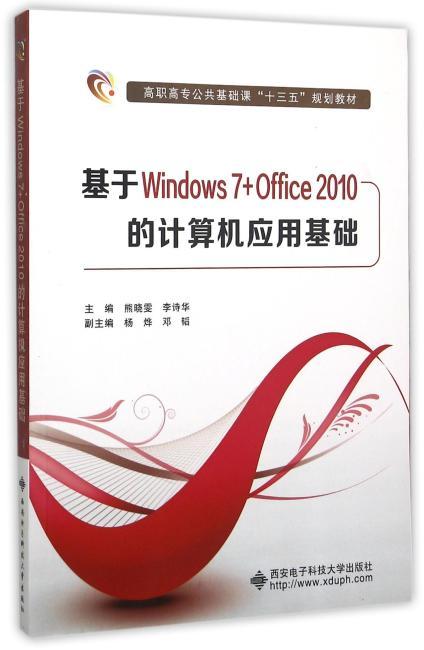 基于Windows 7+Office2010的计算机应用基础