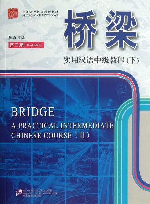 桥梁 实用汉语中级教程 下 第三版(含1MP3)
