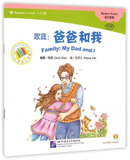 MPR:家庭:爸爸和我(含1CDROM)中文小书架