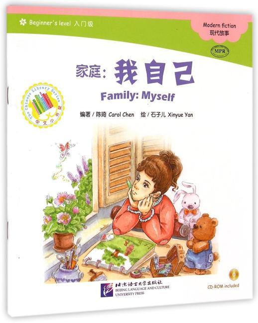 MPR:家庭:我自己(含1CDROM)中文小书架