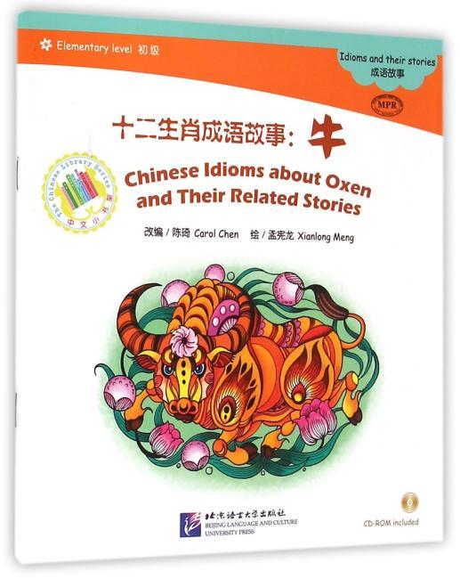 MPR:十二生肖成语故事:牛(含1CDROM)中文小书架