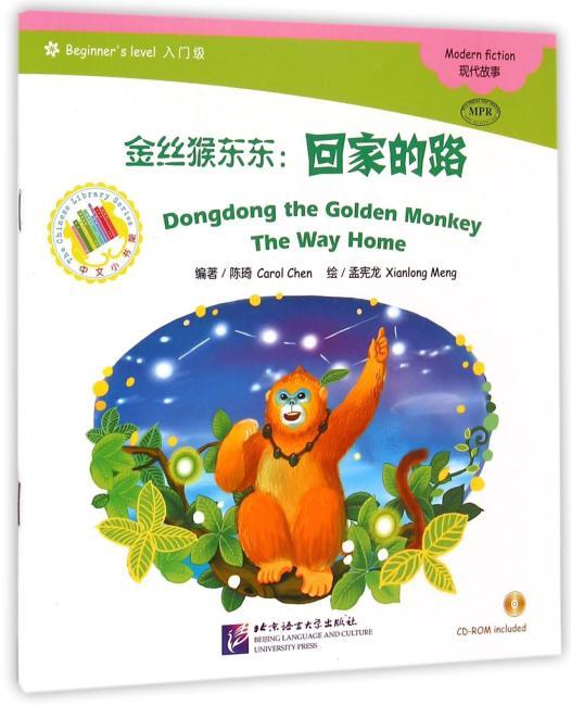 MPR:金丝猴东东:回家的路(含1CDROM)中文小书架