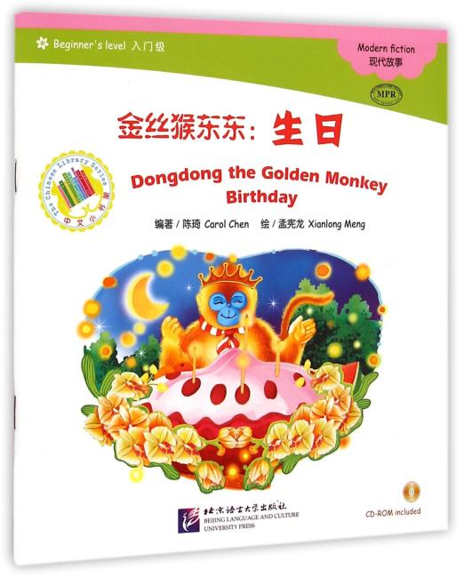 MPR:金丝猴东东:生日(含1CDROM)中文小书架