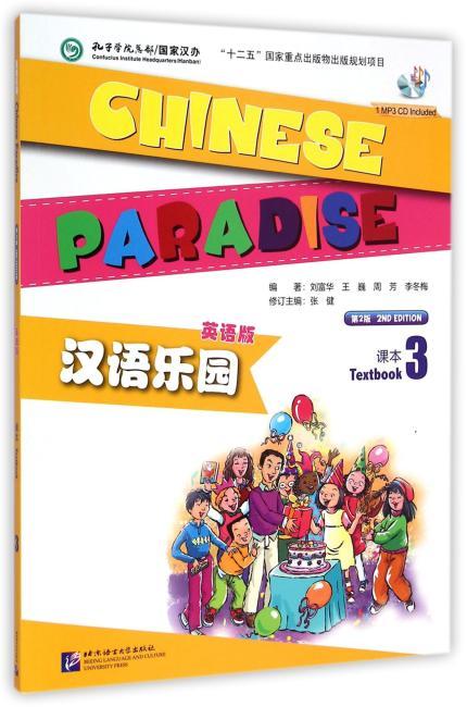 汉语乐园(第2版)(英语版)课本3(含1MP3)