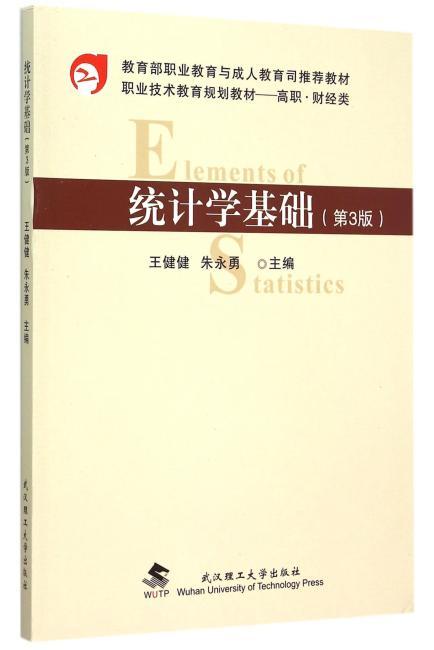 统计学基础 3版