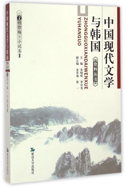 中国现代文学与韩国资料丛书:2:Ⅱ:上:创作编·小说卷:中长篇小说