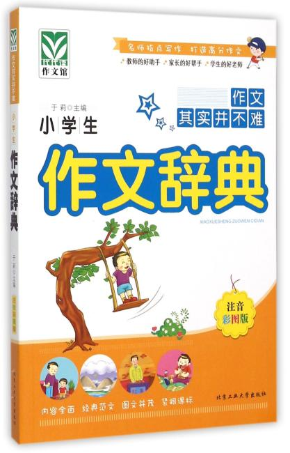 小学生作文辞典
