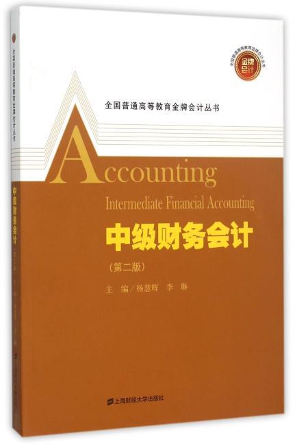 中级财务会计(第二版)(附习题与解答)