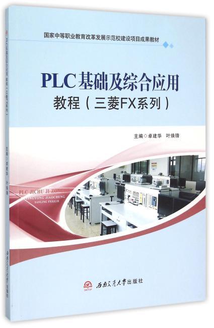 PLC基础及综合应用教程(三菱FX系列)