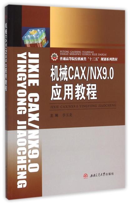 机械CAX/NX9.0应用教程