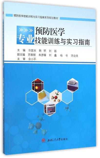 预防医学专业技能训练与实习指南