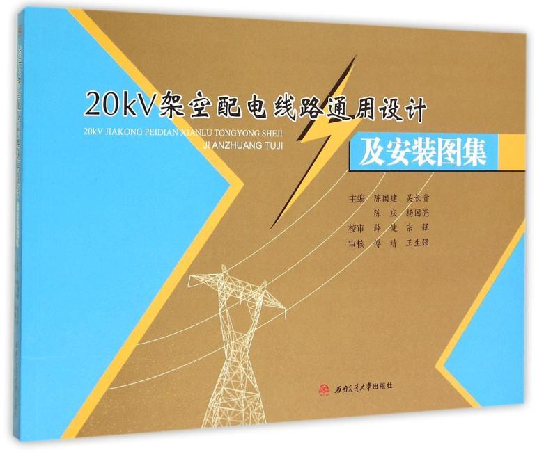 20kV架空配电线路通用设计及安装图集