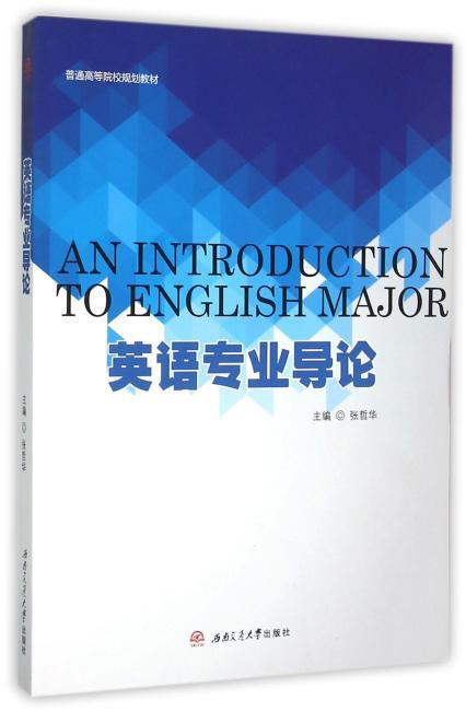 英语专业导论