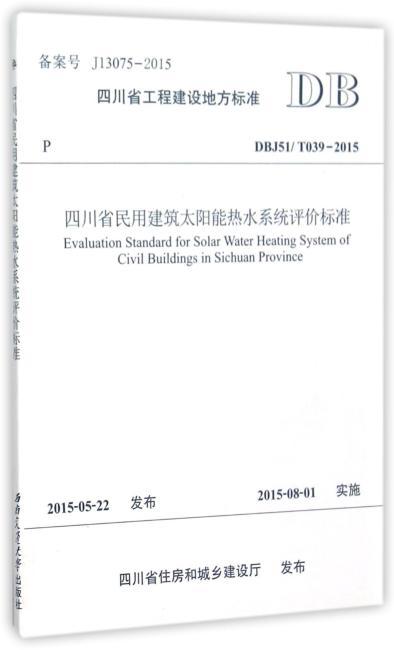 四川省民用建筑太阳能热水系统评价标准