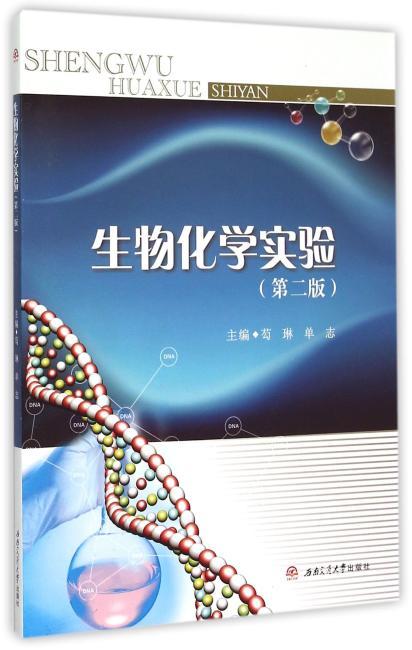 生物化学实验(第二版)