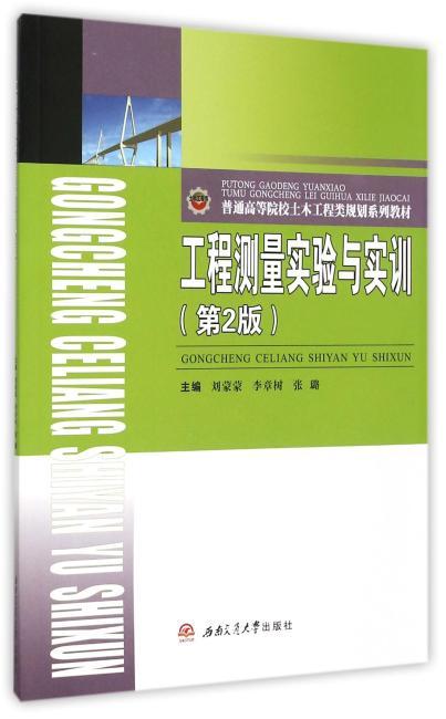 工程测量实验与实训(第2版)