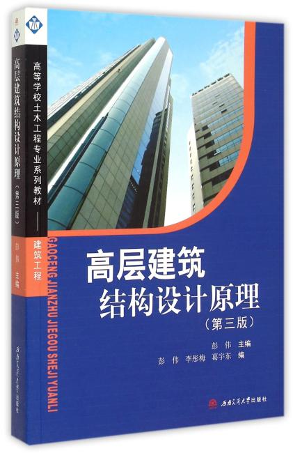 高层建筑结构设计原理(第三版)