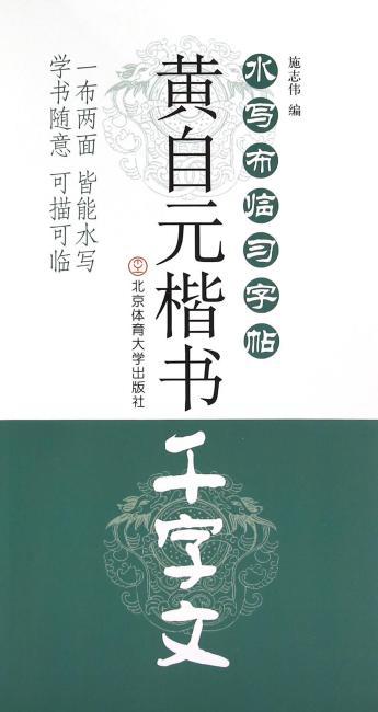 水写布临习字帖——黄自元楷书《千字文》