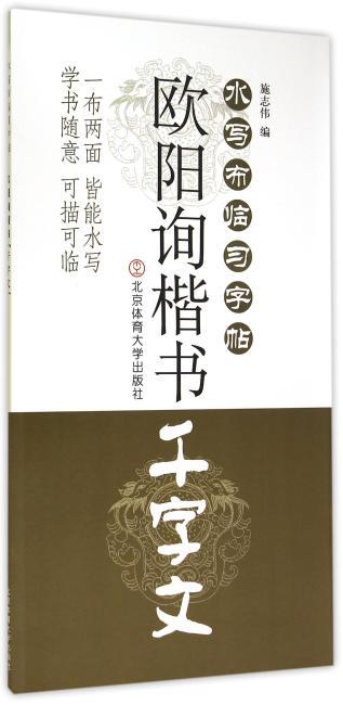 水写布临习字帖——欧阳询楷书《千字文》