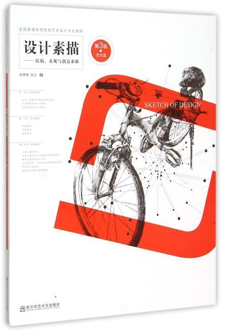 设计素描——结构表现与创意素描(第3版)