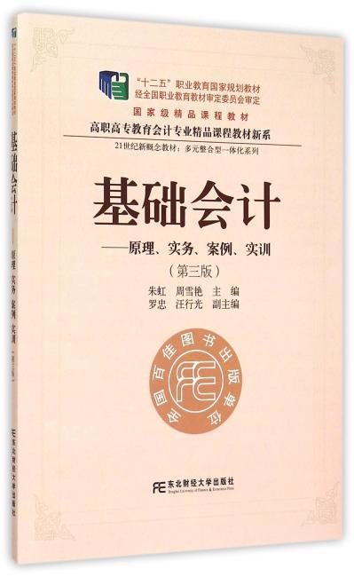 基础会计:原理、实务、案例、实训(第三版)
