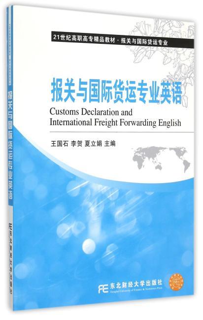 报关与国际货运专业英语