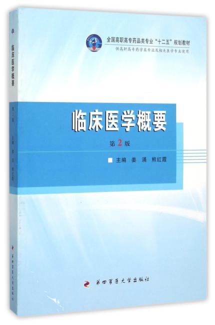 """临床医学概要(第2版)——全国高职高专药品类专业""""十二五""""规划教材"""