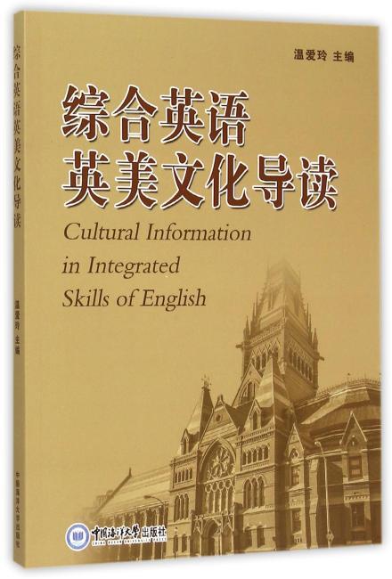 综合英语英美文化导读