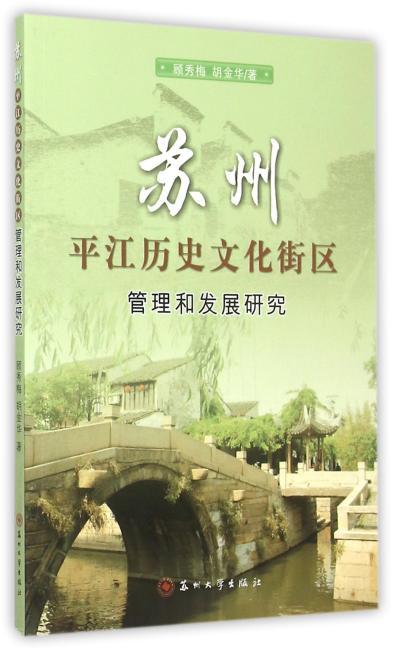 苏州平江历史文化街区的管理和发展研究