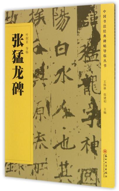 中国书法经典碑帖导临丛书-张猛龙碑