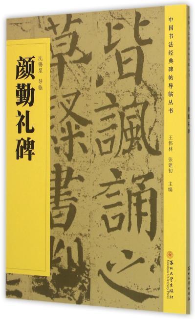 中国书法经典碑帖导临丛书-颜勤礼碑