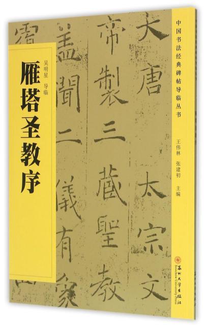 中国书法经典碑帖导临丛书-雁塔圣教序