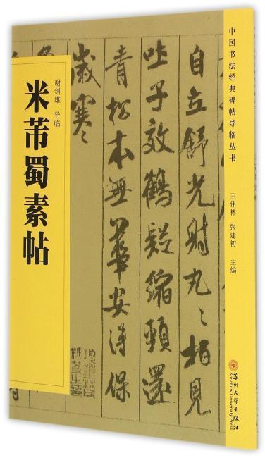 中国书法经典碑帖导临丛书-米芾蜀素帖
