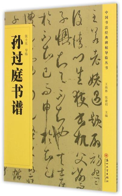 中国书法经典碑帖导临丛书-孙过庭书谱