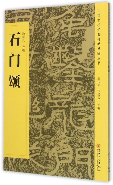 中国书法经典碑帖导临丛书-石门颂