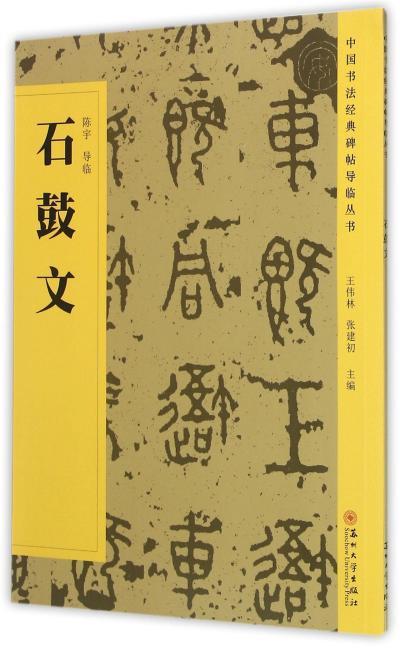 中国书法经典碑帖导临丛书-石鼓文